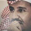 Download خالد عبدالرحمن - حدّي نظر Mp3