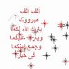 محمد نبينا قال mp3