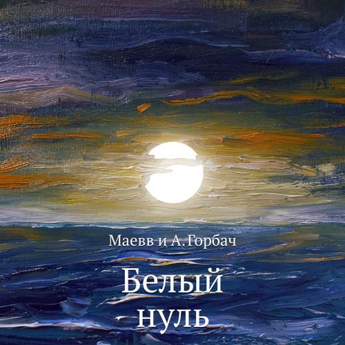 Маевв и А. Горбач – Белый нуль (#LSCD48)