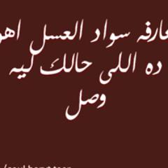 سواد العسل - بالورقه والقلم - ريهام عبد الحكيم