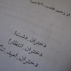 """از زخم قلب """"آبائی"""" ـ احمد شاملو"""
