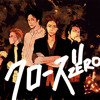 Crows Zero Instrumental