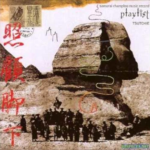 samurai champloo music records playlist zip
