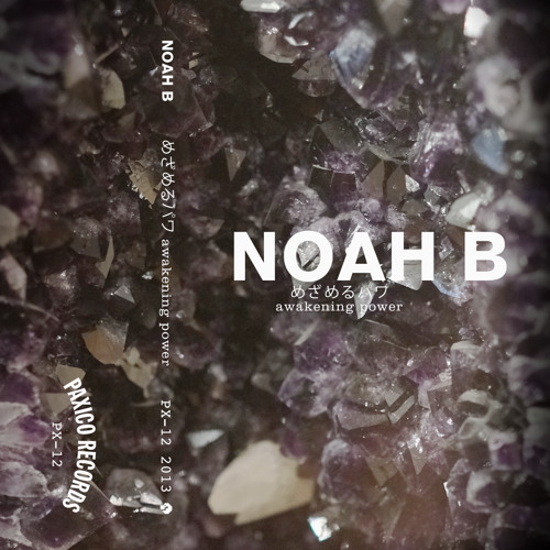 Noah B - Summer Afternoon
