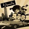 Bil Siyara - Jnood Beirut, E-Hash, Al Jari2 & Afrow (Prod. Lipos)