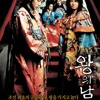 Fate The King And The Clown OST - Lee Sun Hee