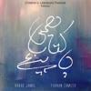 Hamen Kitaab Chaahiye (Composed by Rakae Jamil)