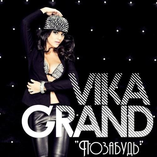 Vika Grand - Pozabud (Original mix) / Vika Grand - Позабудь