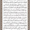أواخر سورة هود -  شيرزاد عبد الرحمن طاهر