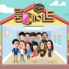 [SBS Roommate] Park Chanyeol & Jo Seho - Love is An Open Door (Frozen OST Cover)