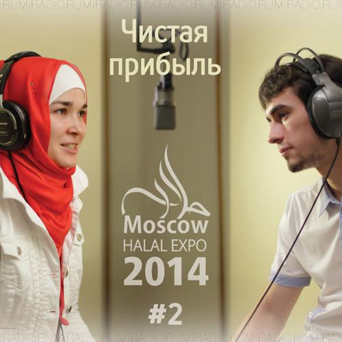 MIRadio.ru - Чистая прибыль - Moscow Halal Expo 2014 (2/2)