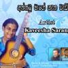 Aththatu maage natha wadila - Kaveesha Sarangi