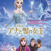 Let it go - Demi lovato version ( in Japanese ,Indonesian,English)