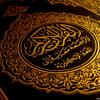 Surah Al Ikhlaas (10 Qiraat)