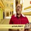 Download كماله أغنيه بشره خير - سيد أبو حفيظه Mp3