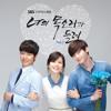 Kim Yeon Ji (SEEYA) – In My Eyes (I Hear Your Voice OST Part. 3)