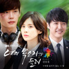 Shin Seung Hoon – Words You Can't Hear (I Hear Your Voice OST Part. 4)