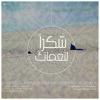 شكراً لنعماك | Thanks For Your Giving feat. Nour Khan