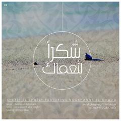 شكراً لنعماك   Thanks For Your Giving feat. Nour Khan