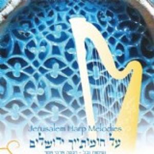שבחי ירושלים להורדה