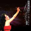碧海狂僧 徐小鳳 Paula Tsui 金光燦爛徐小鳳87演唱會 (升級版3CD)