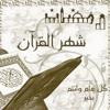 ادعية شهر رمضان المبارك للحاج غسان الزين