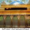 زيارة أمير المؤمنين علي بن أبي طالب  للقارئ الحاج غسان الزين