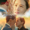 Vanilla Acoustic – The Same Place (Hotel King OST Part. 4)