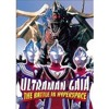 Ending Theme Song  Ultraman Gaia!