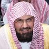 Sheikh Abdur Rahman As Sudais - Surah Al Qiyamah