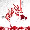 زيارة مولاتنا فاطمة الزهراء عليها الصلاة والسلام  للقارئ الحاج غسان الزين
