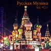 Русская Музыка - Vol. # 0.1 - Mixed by DJ Shephard