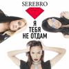 Серебро - Я Тебя Не Отдам (DFM 2014)