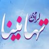 تهانينا لـ رامي محمد mp3