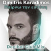 Dimitris Karadimos - Pairno tin Euthini (Decibel Club Mix Summer 2014) (FREE DOWNLOAD) mp3