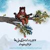 Marjan Farsad - Lullaby for Bunnies / لالایی برای خرگوش ها