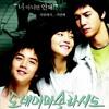 OST Do Re Mi Fa Sola Si Do  - Desire's Conflicts And