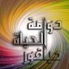 Download Dawamet al7ayat Mp3