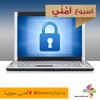 حماية المعلومات واسترجاعها ونسخها الاحتياطي