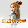 Ailee - Day by Day 하루하루 - Triangle OST Pt 1