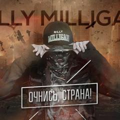 Billy Milligan – Очнись, Страна! ( Kapusta Remix)