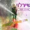 שיר לוי - שאריות מעצמי (SIXSENSE REMIX 2014) - (Key : Dm)