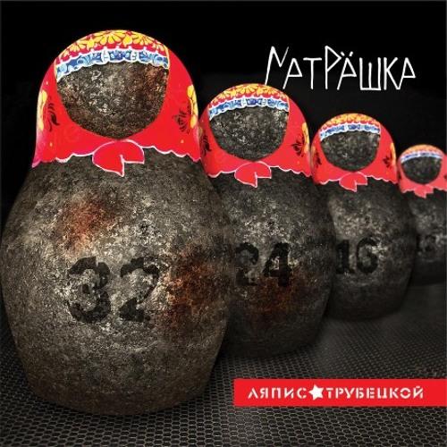 Ляпис Трубецкой_2014 - Матрёшка