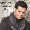 دوّر عليا - ابراهيم الحكمي - Dawer 3lya - Ebrahim El-7akamy mp3
