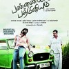 On The Way To Kutralam-P P Movie OST