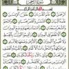 Surah Ar Rahman- Sheikh Abdurahman As Sudais