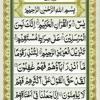 Surah Yasin - Sheikh Abdul Rahman As Sudais
