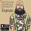 MC DONI ft Тимати-борода