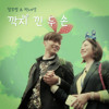 Jang Wooyoung [2PM] & Park Se Young - Two Hands Intertwined