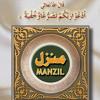 MANZIL - Qari Ayyub Essack